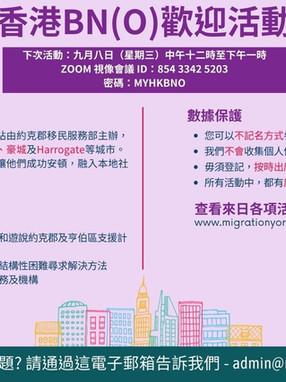 約克郡移民服務部 Migration Yorkshire: 約克郡和亨伯區香港Hub Yorkshire & Humber Hong Kong Hub