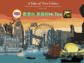 香港台 英與你 Hi Tea 系列 HongKonger Station 'UK Hi Tea' Series (更新中Updated)