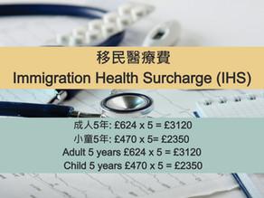 Immigration Health Surcharge (IHS) 移民醫療費