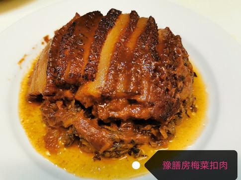 豫膳房梅菜扣肉