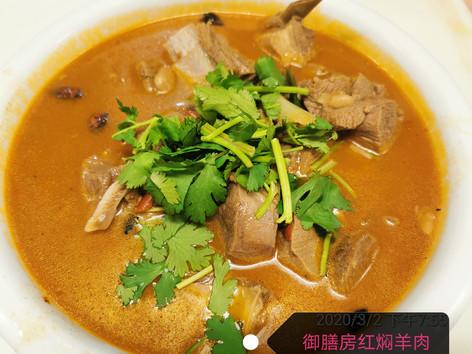 豫膳房红焖羊肉