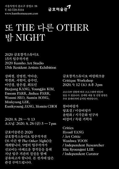 2020 금호창작스튜디오 15기 입주작가전_초대장 이미지 (뒷면).jpg