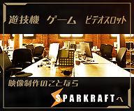 banner sparkraft2 336x280.jpg