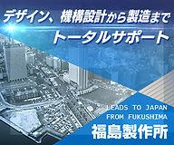 banner fukushima2 336x280.jpg