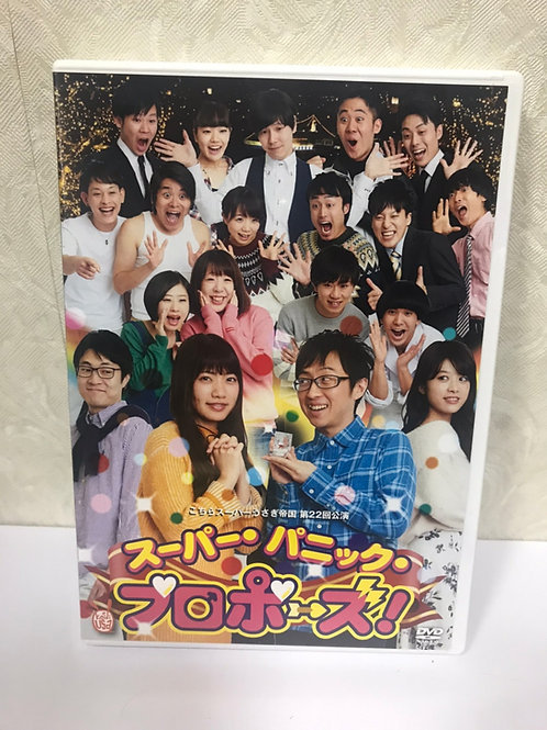 【DVD】スーパー・パニック・プロポーズ!