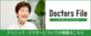 12806_東松原皮フ科様.jpg