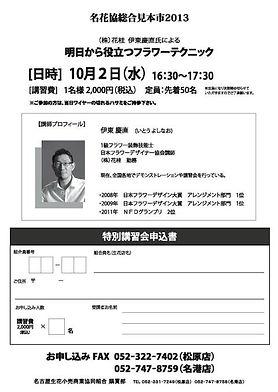 20131003matsumura1.jpg