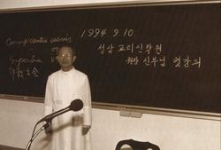 1994년 9월 10일