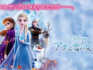 アナと雪の女王2 ~約束されたハッピーエンド~