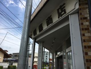 桐生の老舗商店リノベーション