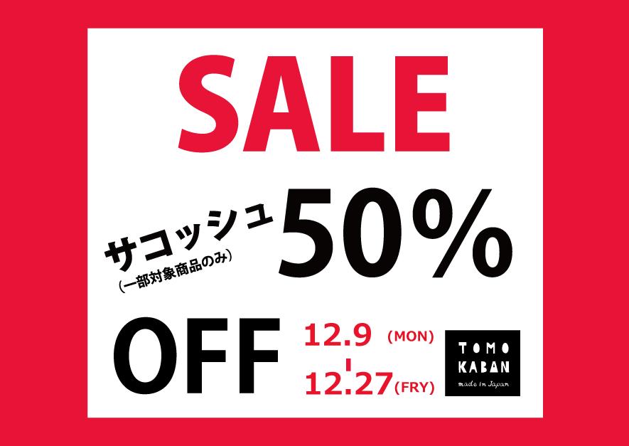 セール情報20191209(改).png