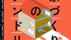 家づくりのダンドリ2021|書籍監修させていただきました