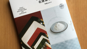 書籍紹介/歩いて、食べる 東京のおいしい名建築さんぽ