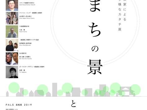 浦和で小さな建築家展に参加させて頂いています