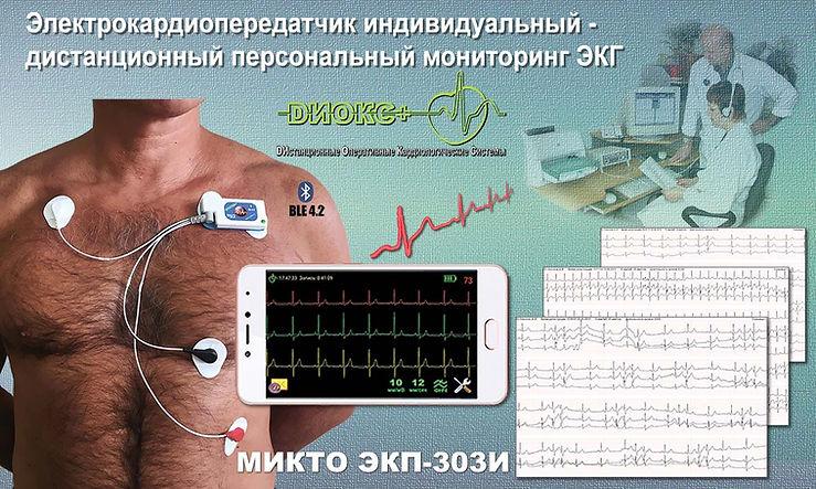 ЭКП-303И_схема.jpg