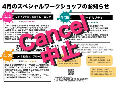● 中止 4月のスペシャルワークショップ!!