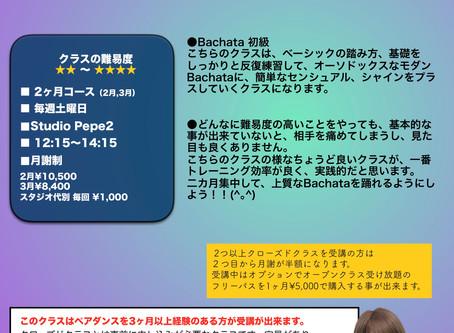 """● 2月からの""""Bachata初級""""クローズドクラス"""