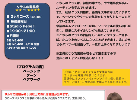 """● 3月からの""""On2 初級-初中級""""クローズドクラス"""