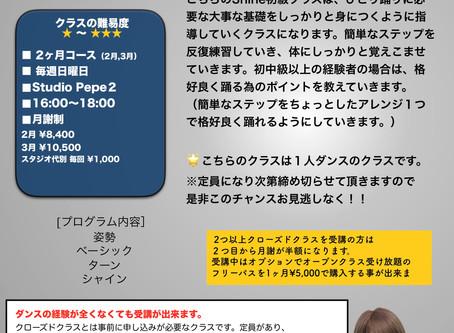 """● 2月からの""""Shine初級""""クローズドクラス"""
