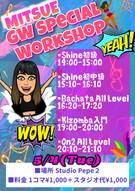 GWスペシャル企画!