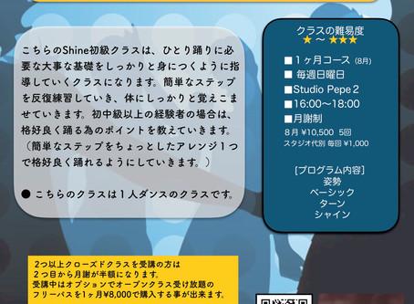 """● 8月からの""""Shine初級""""クローズドクラス"""