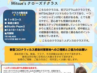 """● 7月からの """"MITSALSA Shine"""" クローズドクラス"""