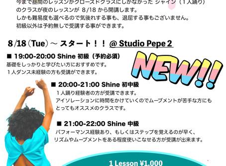 ● Shine Open Class スタート!!