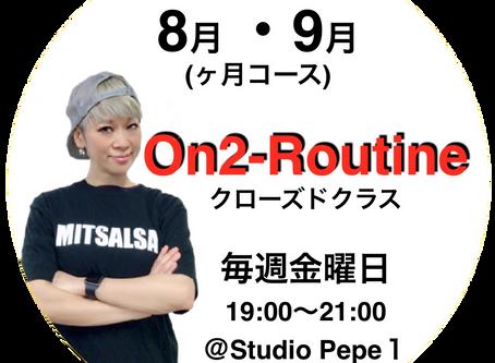 """● 8月からの""""On2-Routine""""クローズドクラス"""