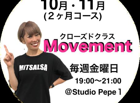 ● 10月からの Movemen クローズドクラス