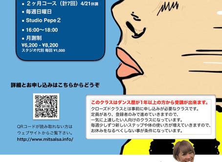 """● 4月からの""""Shine初中級""""クローズドクラス"""