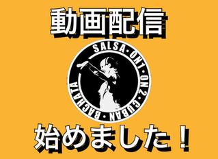 ● 動画配信でのレッスンスタート!