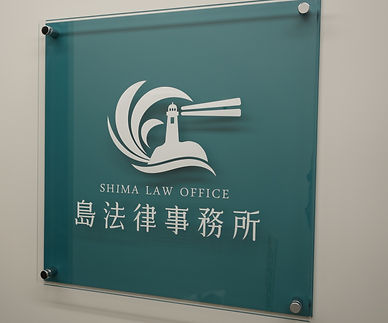 島法律事務所
