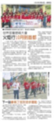 中国报-03.25.jpg