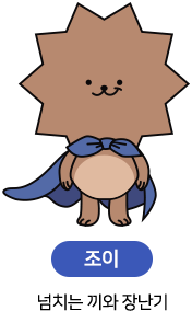 원바이트_캐릭터04.png