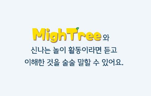 mightree01.jpg