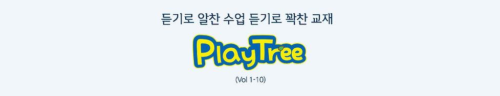 playtree07.jpg