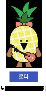 원바이트_캐릭터02.png