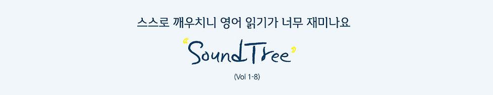 soundtree05.jpg