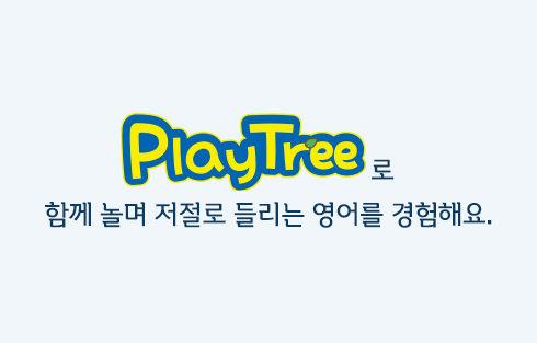 playtree01.jpg