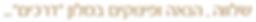 מלון בוטיק בנגב - דרכים, דימונה