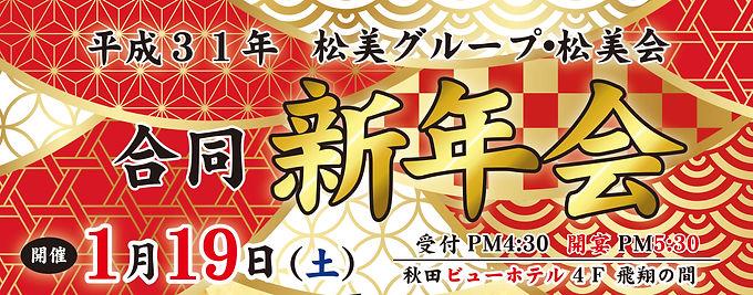平成31年 松美グループ・松美会 合同新年会