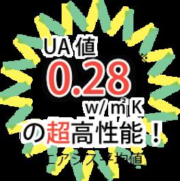 松美の家 エアシス UA値 0.28