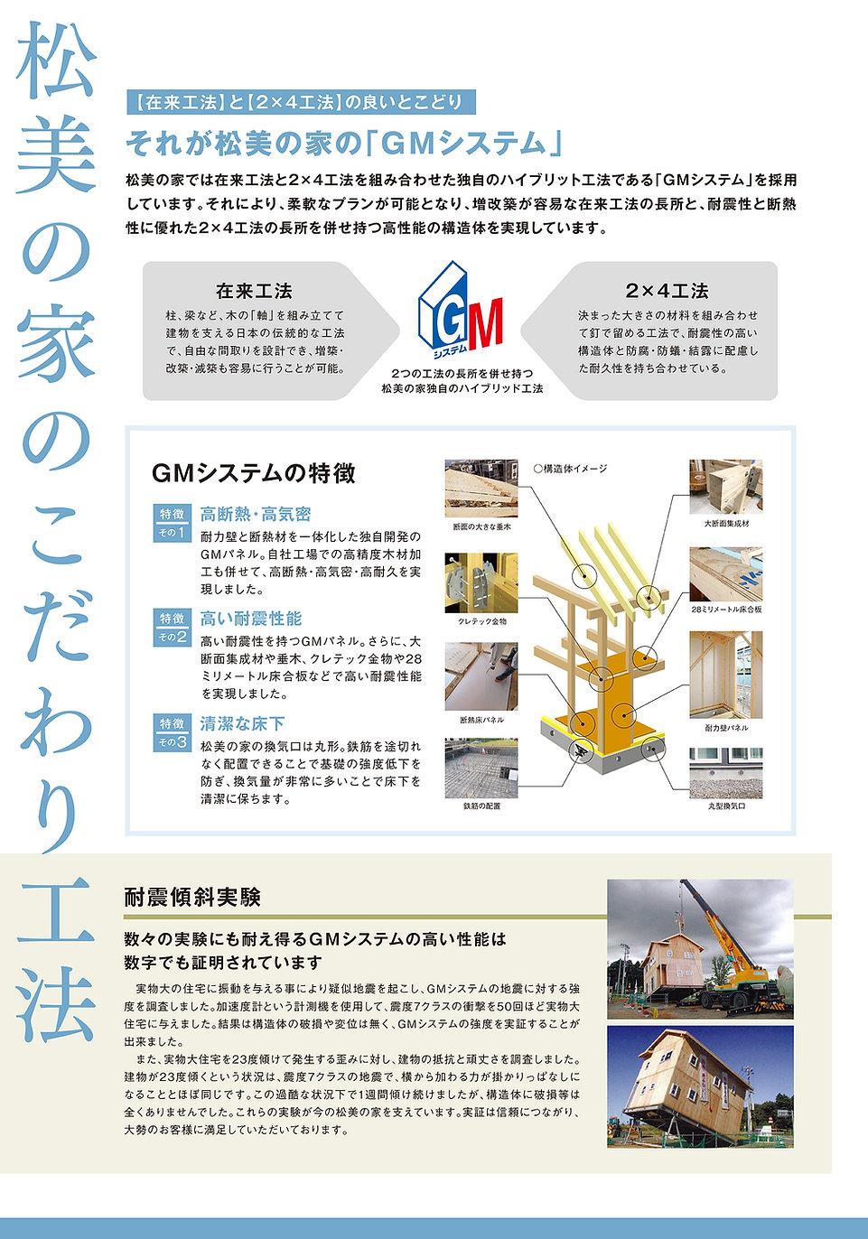 matsumikouhou01.jpg