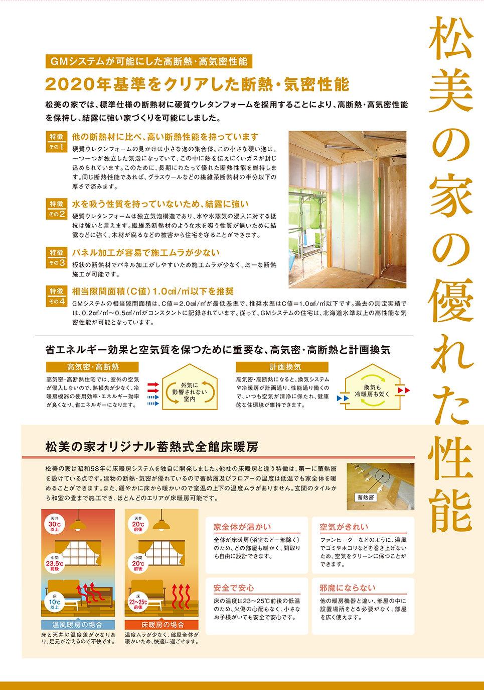 matsumikouhou02.jpg