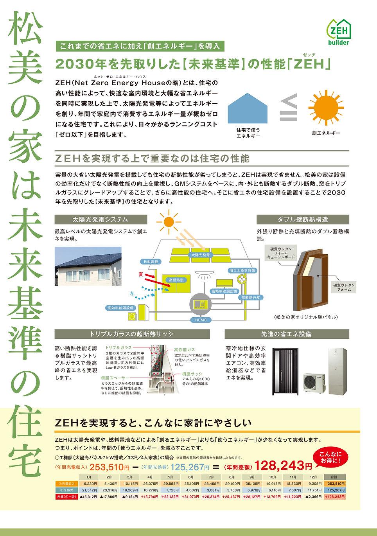 matsumikouhou03.jpg