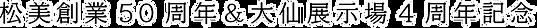 松美創業50周年&大仙展示場4周年記念
