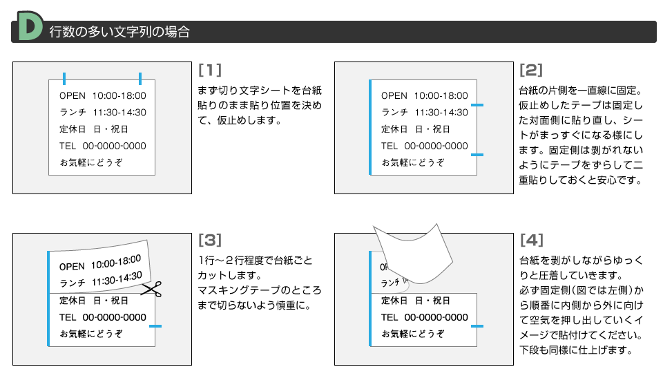 切り文字シート貼り方4