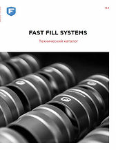FAST FILL SYSTEMS_CATALOG_RUS_2019
