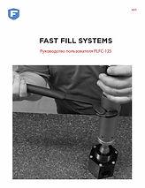 Fast Fill Systems PLFC-125
