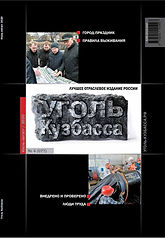 Уголь Кузбасса №4_2020